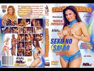 Brasileirinhas Apresenta / Sexo No Salao 2006 / Бразильский Порно Карнавал