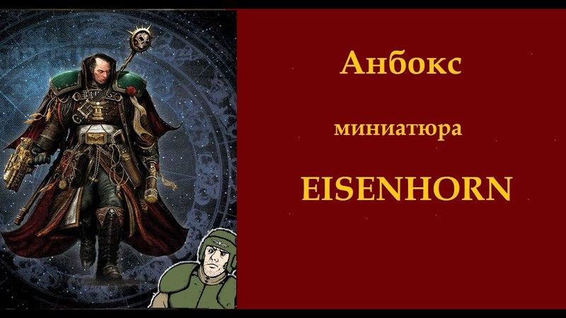 Анбокс миниатюра Эйзенхорна Eisenhorn