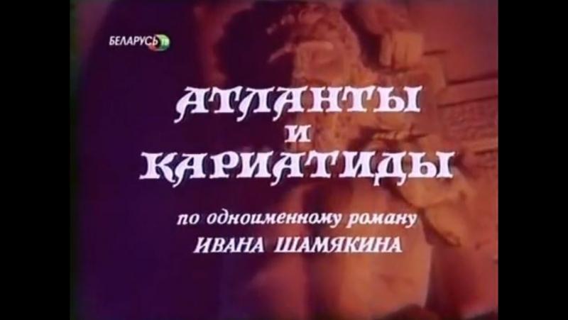 ☭☭☭ Атланты и кариатиды (2 серия, 1980) ☭☭☭
