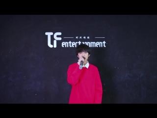 Tf家族新生-刘耀文.mp4