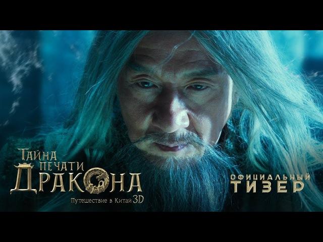 Тайна Печати дракона путешествие в Китай 2018 ТИЗЕР