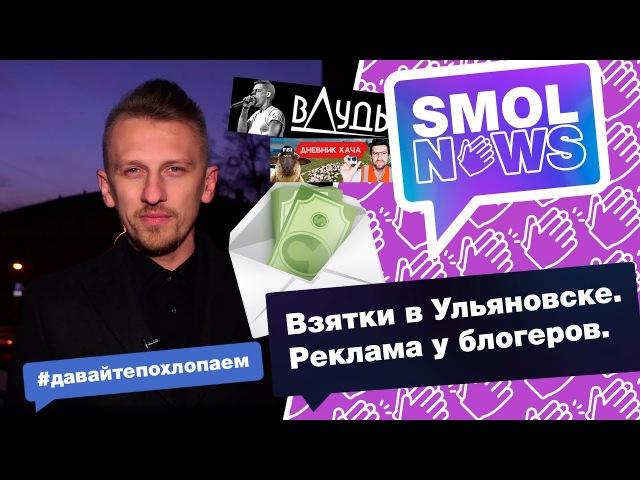 SMOLNEWS 11 Сколько зарабатывает Дудь Взятки в Ульяновске Запрет мессенджеров