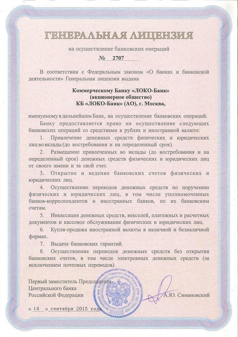 банк россии кредит юридическим лицам хоум кредит екатеринбург личный кабинет