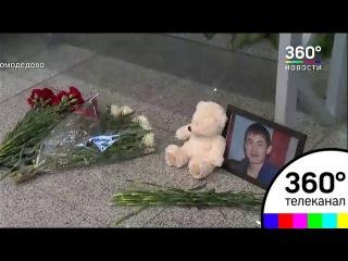 Катастрофа Ан-148: в аэропорту Домодедово ждут борт с родственниками погибших