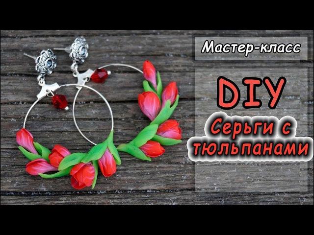 DIY ❤ Серьги с тюльпанами ❤ Мастер класс по лепке из полимерной глины ❤