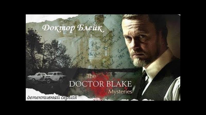 Доктор Блейк s02e09