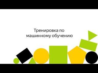 Запись трансляция ML тренировки    Kaggle Porto Seguro, Sberbank DSC, NIPS Criteo