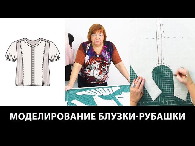Моделирование блузки рубашки Создаем комплект одежды из асимметричной юбки жилетки и блузки Часть 1
