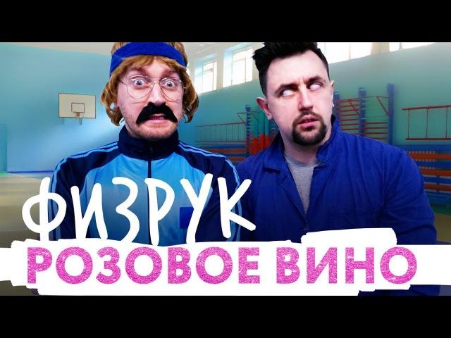 Элджей ФИЗРУК Розовое вино ПАРОДИЯ 2017