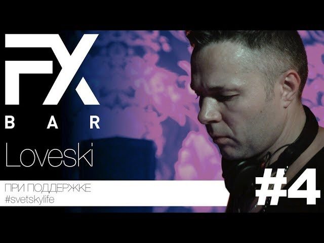 K.Loveski - основатель бренда Loveschool   Влог FXbar - 4 серия