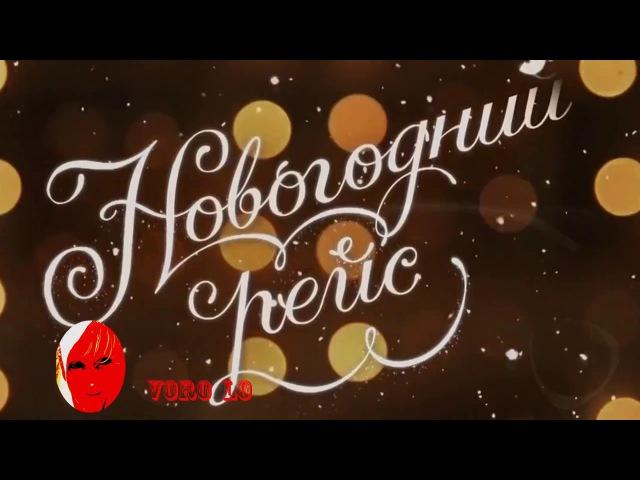 группа Asea Sool Облака над нами из к ф Новогодний рейс