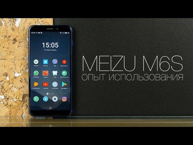 Meizu M6s Опыт использования