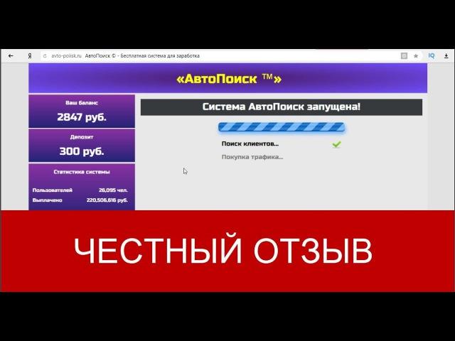 Система АвтоПоиск Отзывы Заработок от 15000 рублей в день Правда или нет