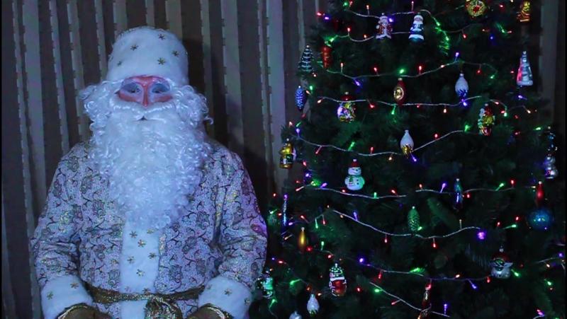 Просенька поздравление от Деда Мороза 2018