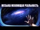 Галактическая Музыка Сил Света, Портал в Новую Жизнь Через 7 Минут Ты Увидишь Совершенно Новый Мир