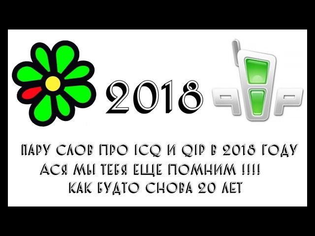 Пару слов про icq и qip в 2018 году