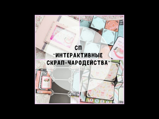 МК Гармошка pop-up pageDIY pop up bookTutorial videoScrapbook Ideaspop up album可愛手工書