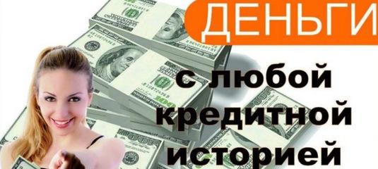 Помогу взять кредит судимому кредит под залог недвижимости санкт петербурга