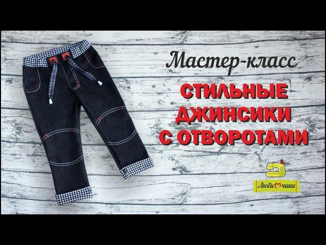 Как сшить детские джинсы с отворотами Любимчики