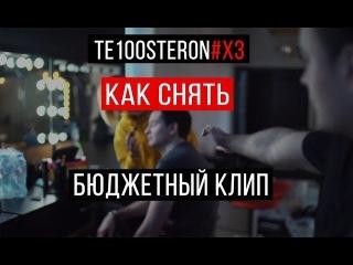 TE100STERON#ХЗ: Как снять бюджетный клип