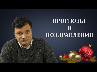 Юрий Болдырев. Прогнозы и поздравления