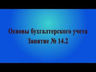 Занятие № 14.2. Методы расчета амортизации основных средств