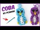 СОВА ИЗ РЕЗИНОК на крючке. Фигурки из резинок OWL Rainbow Loom Hook Only