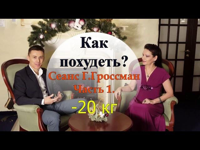 Гроссман Похудение Отзыв.