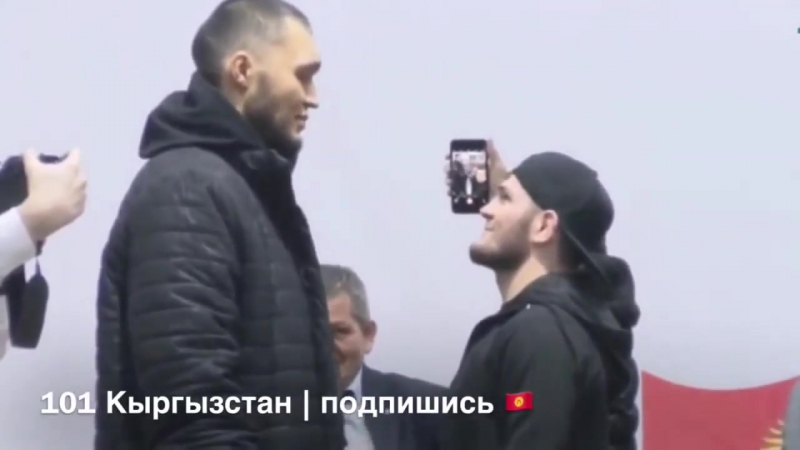 Стердаун Хабиба Нурмагомедова в БишкекеTrim