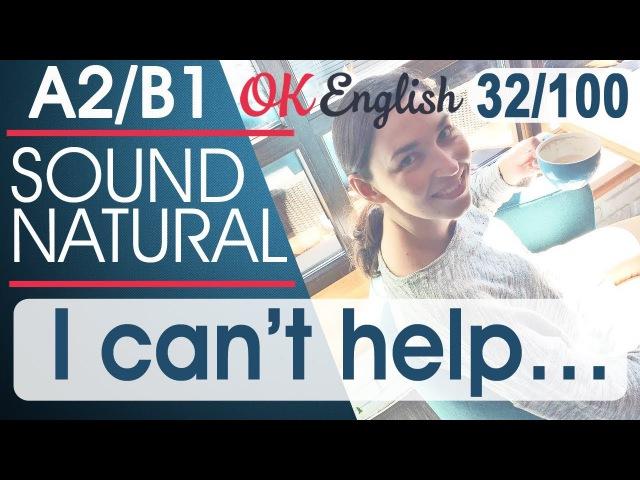 32/100 I can't help (doing) - Я не могу не (делать) 🇺🇸 Разговорный английский язык