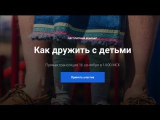 #VKlive: Сила Воли. Ляйсан Утяшева и Мария Брюс - Как дружить с детьми