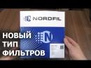 Новый ТИП воздушных фильтров NORDFIL