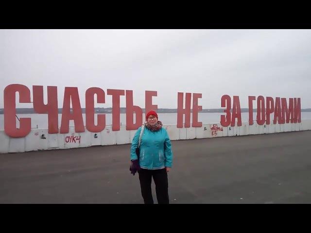 Счастье не за горами Пермь Набережная Камы Привет GGS
