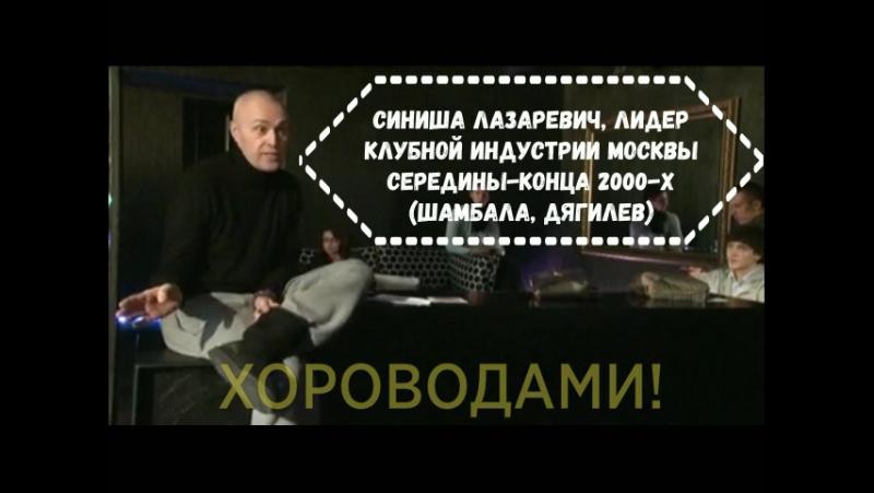 Синиша Лазаревич о хороводах пионерлагерях и ночных клубах