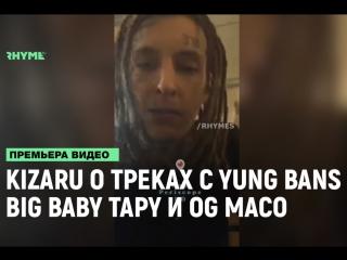 Kizaru о фите с OG Maco, Big Baby Tape и Yung Bans Рифмы и Панчи