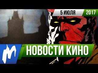 ❗ Игромания! НОВОСТИ КИНО, 5 июля (Бэтмен, Айзек Азимов, Настоящий Детектив, Хеллб...
