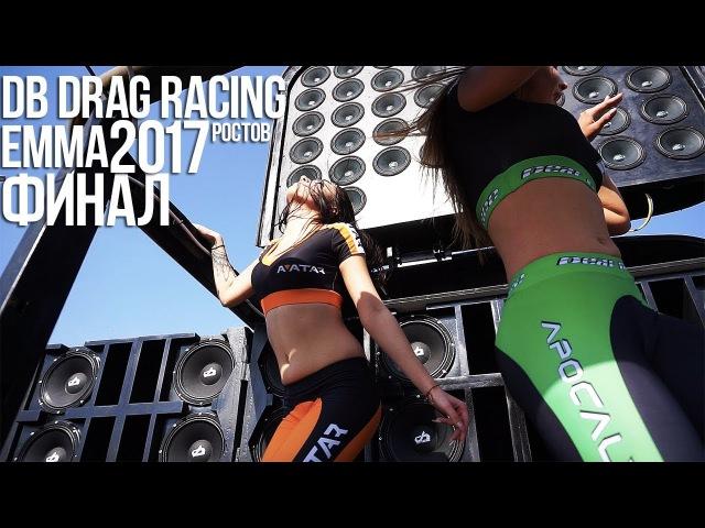 Финал dB Drag Racing и EMMA 2017 Ростов Битва Автозвука и Скорости