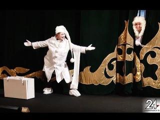 В альметьевском драмтеатре прошла премьера знаменитой комедии «Лекарь поневоле»