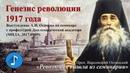 Генезис революции 1917 года Семинар с Дипломатической академией МПДА 2017 09 09 Осипов А И