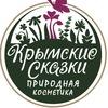 """""""Крымские сказки"""" природная косметика"""