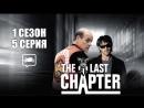 Последний чаптер 1 сезон 5 серия