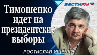 Ростислав Ищенко: Юлия Тимошенко идет на президентские выборы
