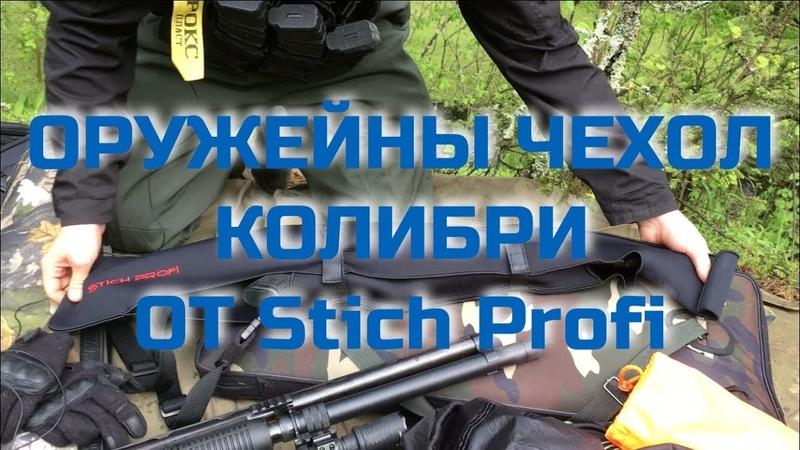 Ружейный чехол Колибри от Stich Profi Проект Чистота
