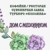 «Дом с мезонином» Коломна, Кремль