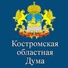 Костромская областная Дума