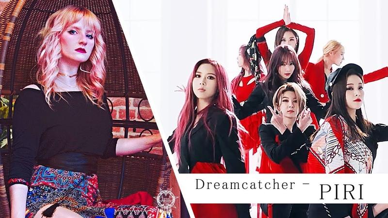 Dreamcatcher 드림캐쳐 PIRI dance cover by KYU GGOD DANCE TEAM