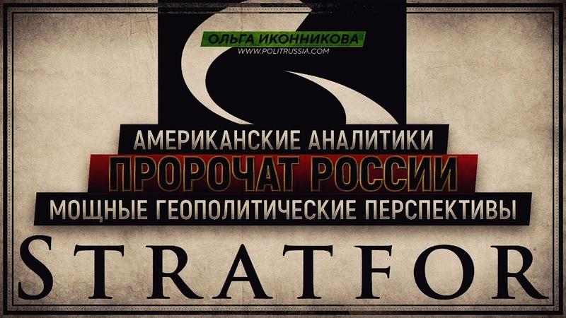 Американские аналитики пророчат России мощные перспективы Ольга Иконникова