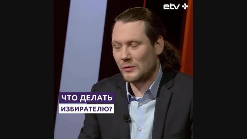 Райво Варе в Интервью недели