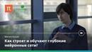 Нейросетевые архитектуры Михаил Бурцев