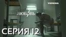 Тайная любовь Серия 12